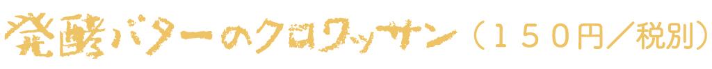 発酵バターのクロワッサン(150円/税別)