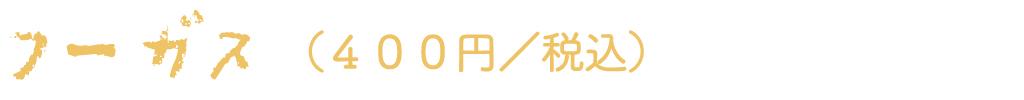 フーガス(400円/税別)