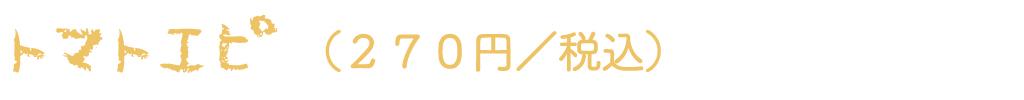 トマトエピ(270円/税別)