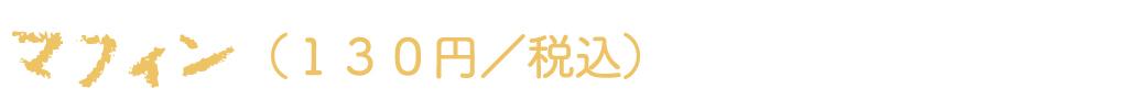 マフィン(130円/税込)