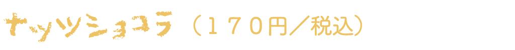 ナッツショコラ(170円/税込)