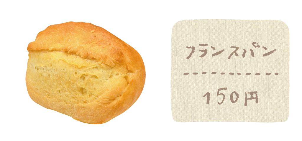 フランスパン(150円)