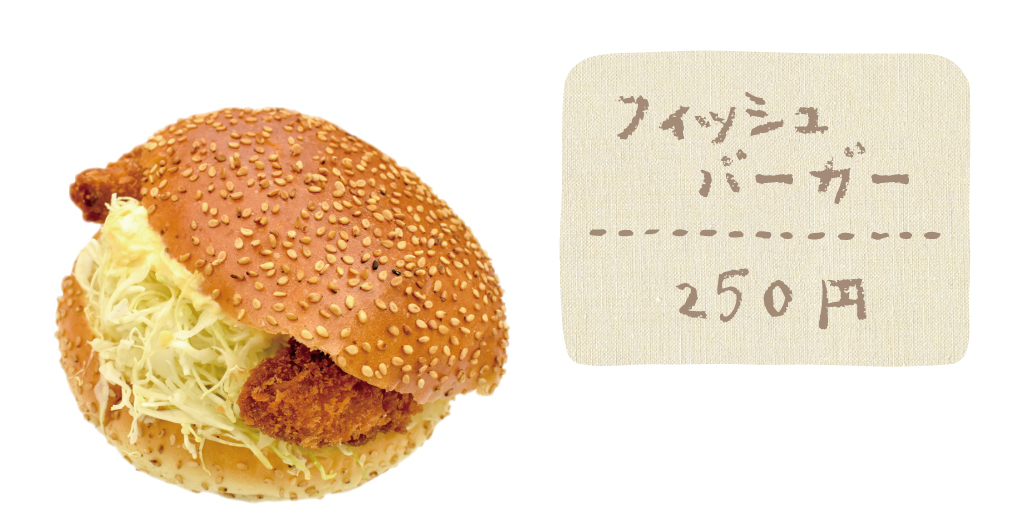 フィッシュバーガー(250円)