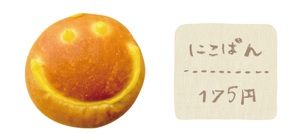 にこぱん(175円)
