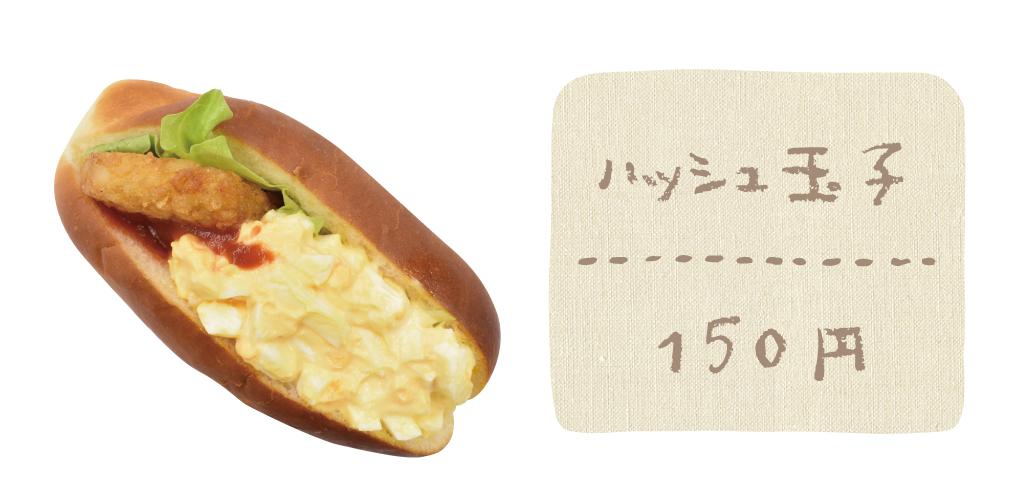 ハッシュ玉子(150円)