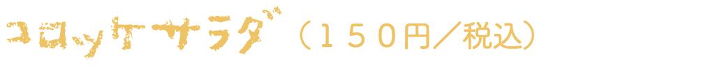 コロッケサラダ(150円/税込)