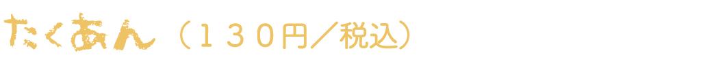 たくあん(130円/税込)