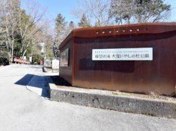 藤垈の滝 大窪いやしの杜公園