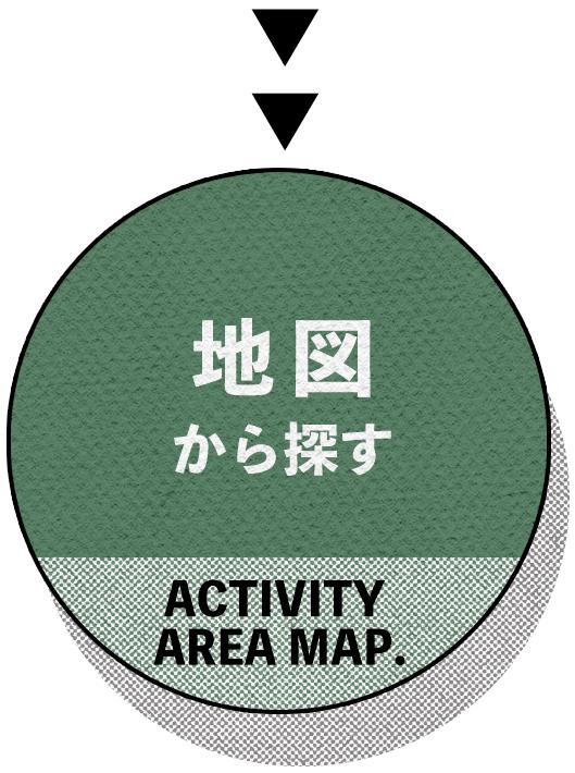 地図から探す アクティビティエリアマップ