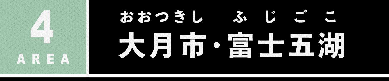 エリア4 大月市 おおつきし 富士五湖 ふじごこ