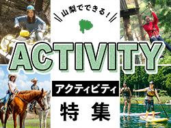 山梨でできるアクティビティ特集 | 遊び・体験おすすめスポット15選