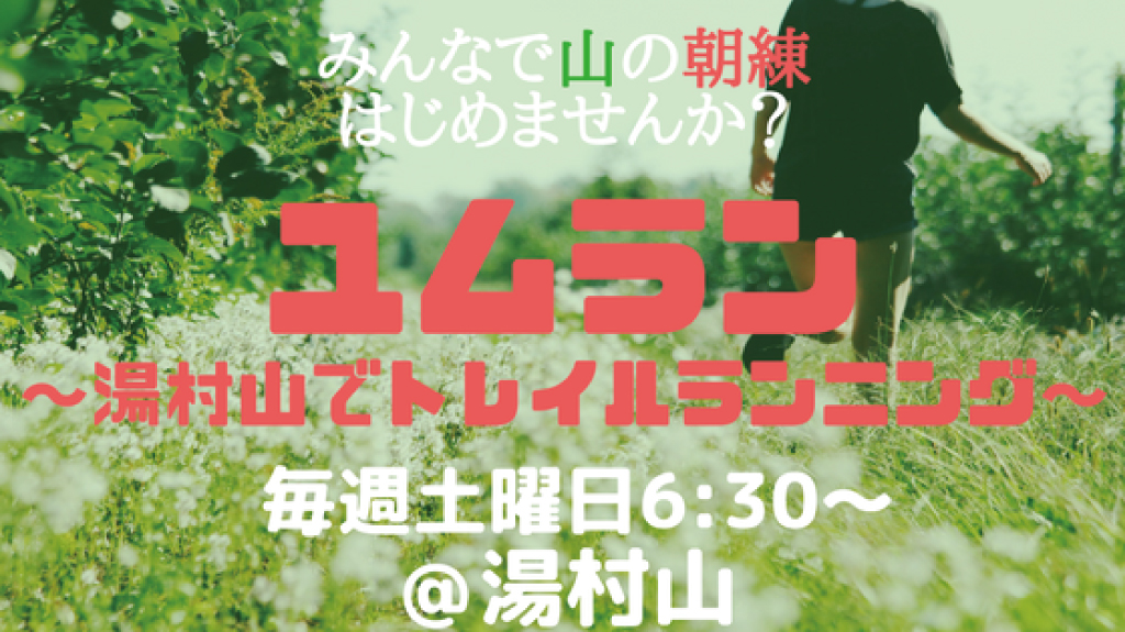 みんなで山の朝練はじめませんか?ユムラン~湯村山でトレイルランニング~毎週土曜日6:30〜@湯村山
