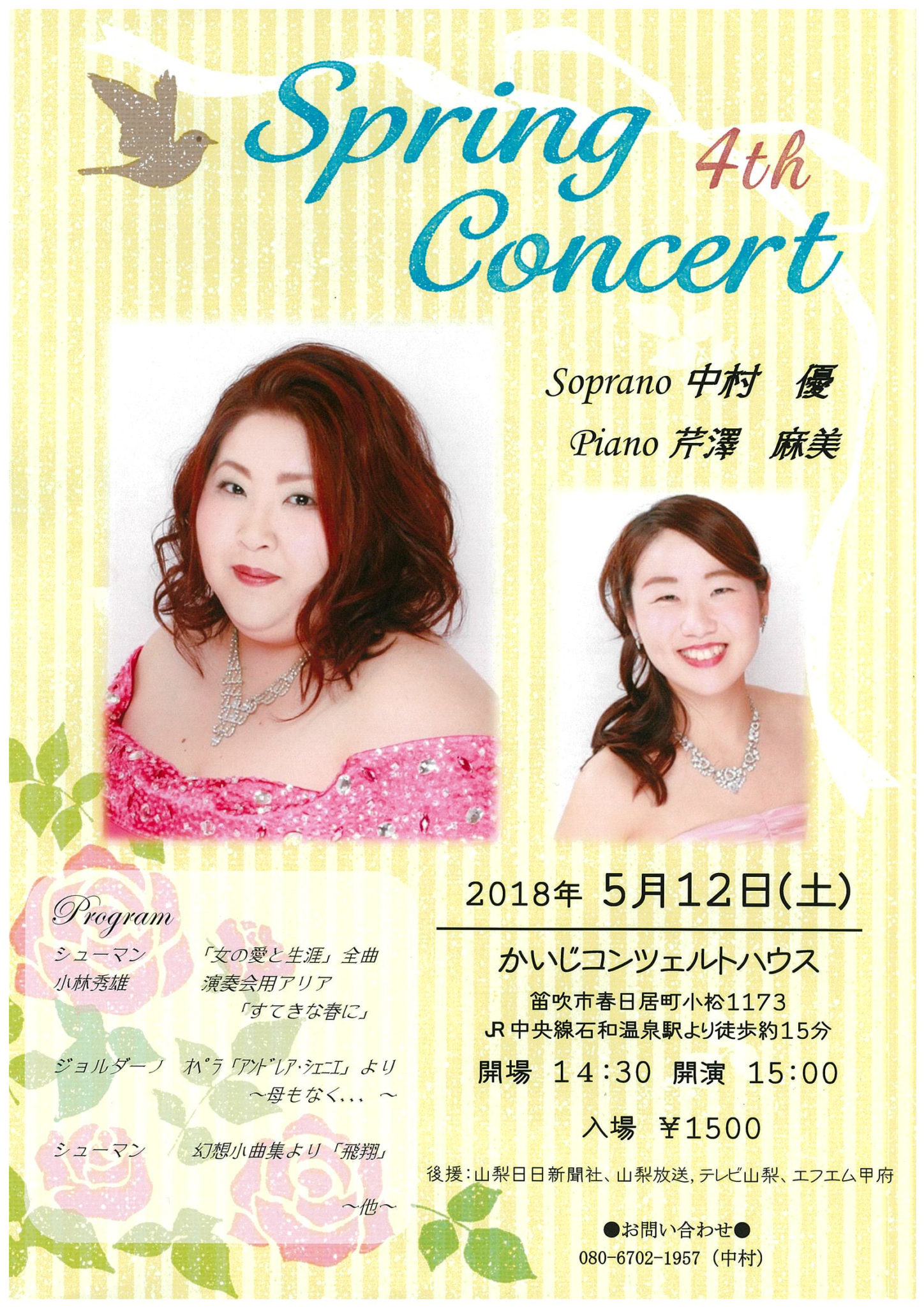 4th Spring Concert