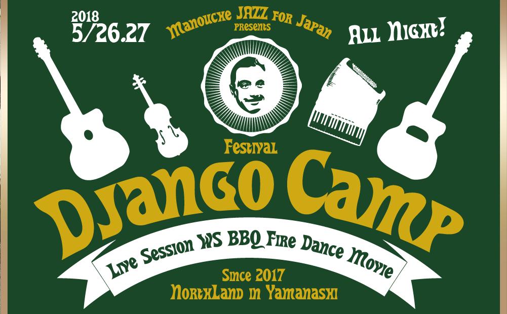 Django Camp