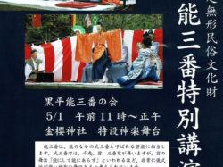 山梨県指定無形民俗文化財 黒平能三番特別公演