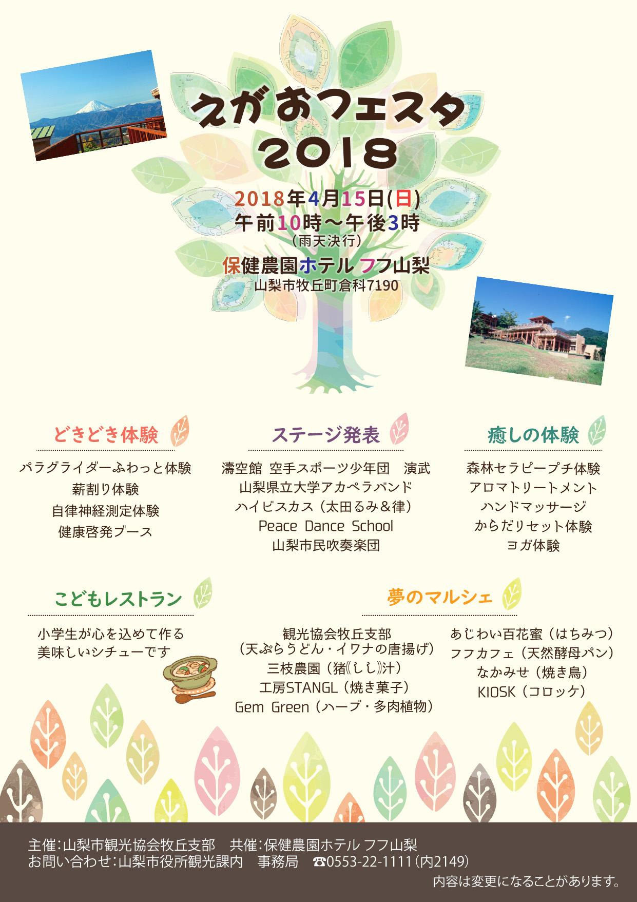 えがおフェスタ2018