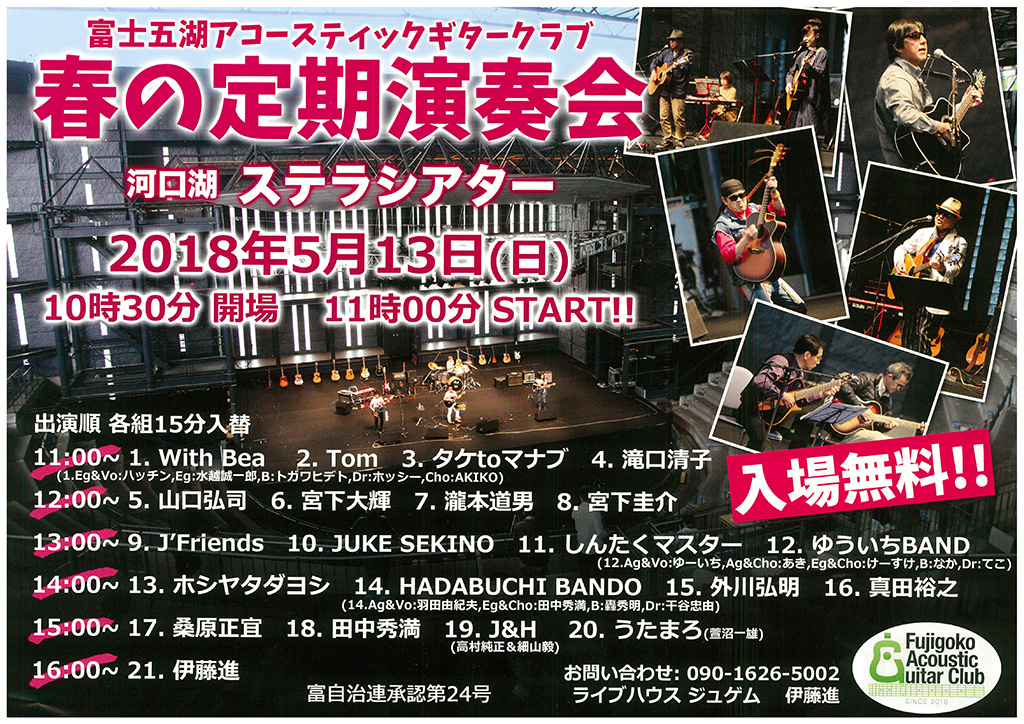 富士五湖アコースティックギタークラブ 春の定期演奏会