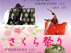 金櫻神社 さくら祭り