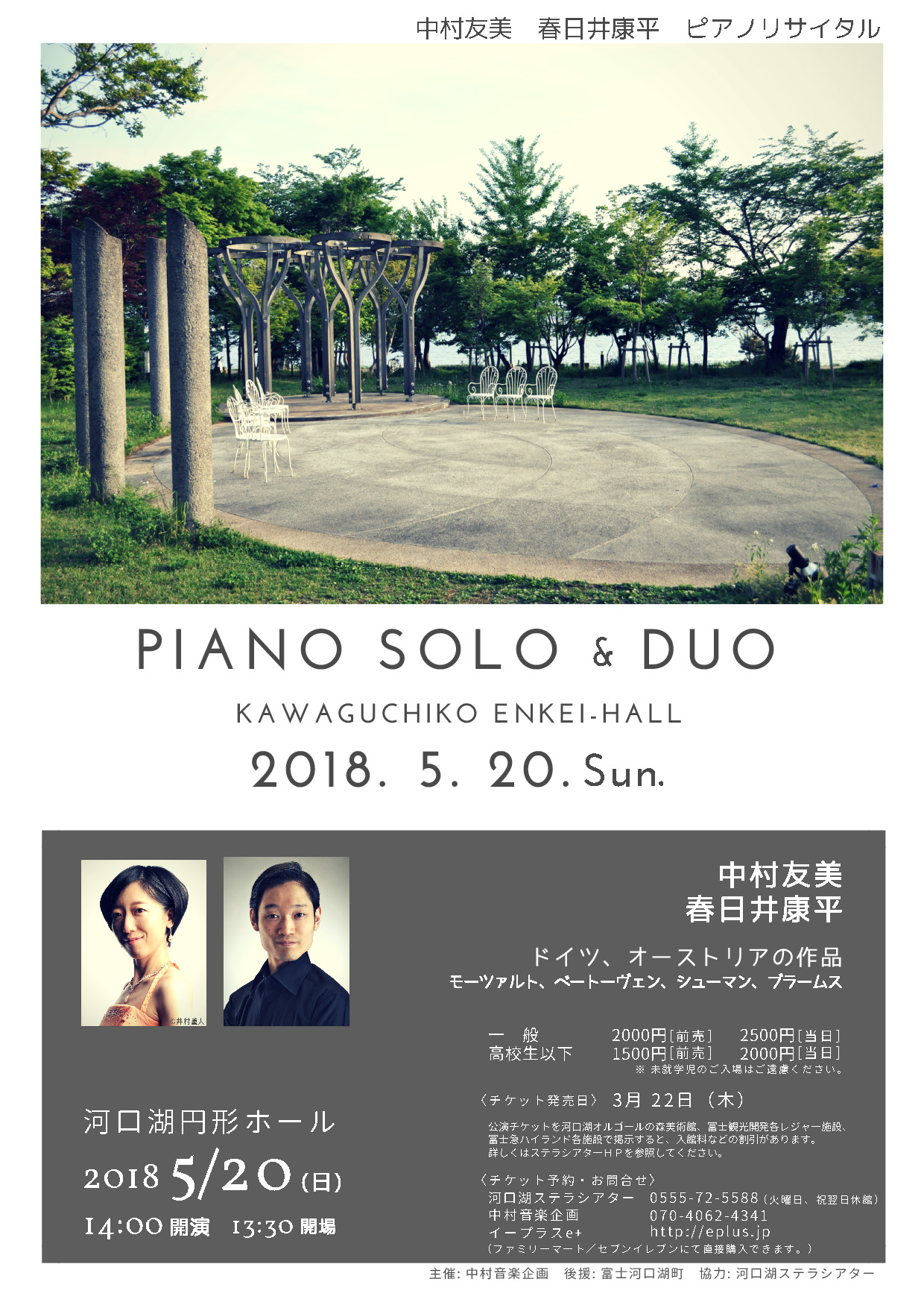 中村友美、春日井康平 ピアノソロ&デュオ リサイタル