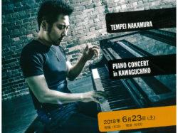 中村天平ピアノコンサート in 河口湖