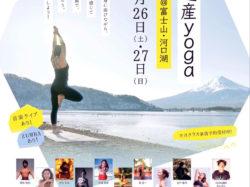 世界遺産yoga@富士山 河口湖
