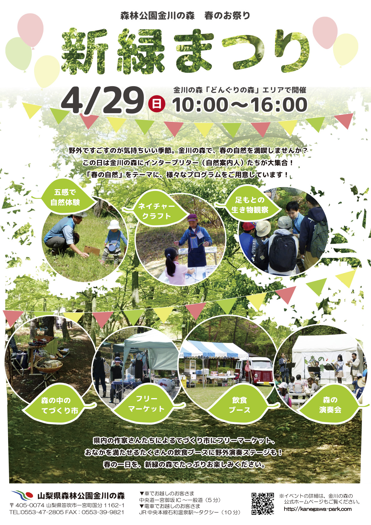 森林公園金川の森 春のお祭り 新緑まつり