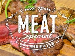 山梨の美味しいお肉が味わえるおすすめの新店15選