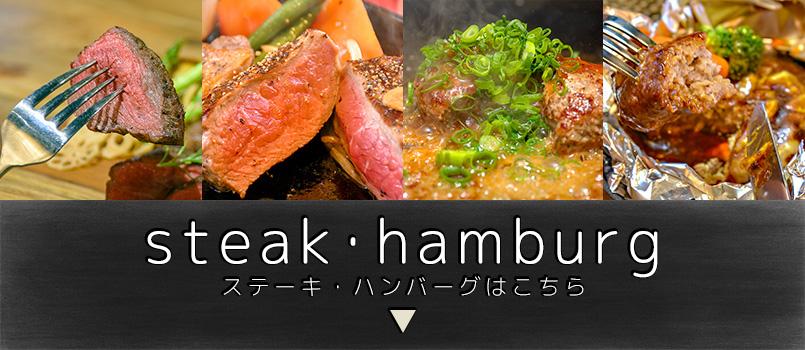 ステーキ・ハンバーグ