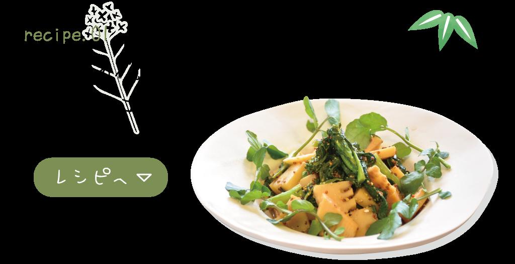 筍と菜の花の粒マスタードバルサミコ炒め煮のレシピを見る