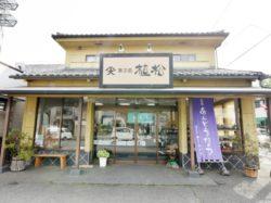 菓子処 植松 上野原市 スイーツ 5