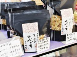 菓子処 植松 上野原市 スイーツ 3