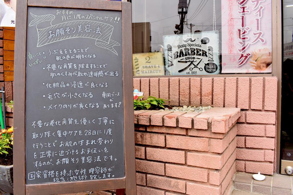 ヘアーサロン ムトウ 富士吉田市 ヘア 美容室 美容院 2