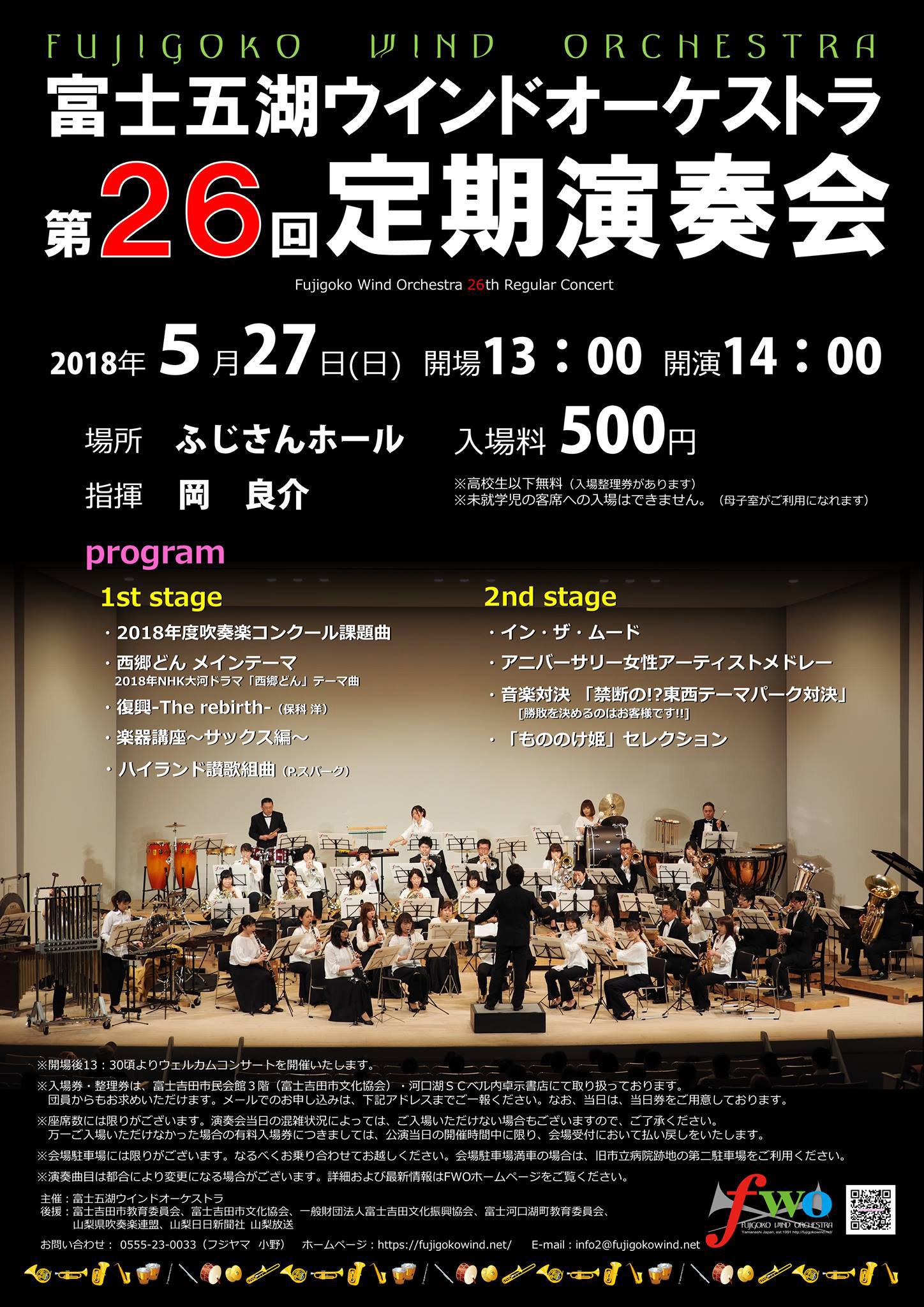 富士五湖ウインドオーケストラ 第26回定期演奏会