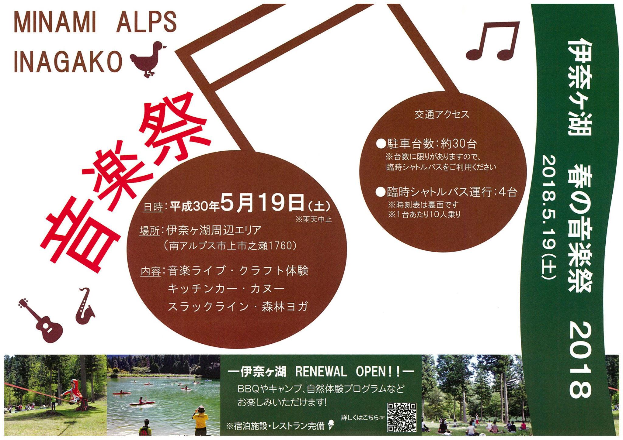 伊奈ヶ湖 春の音楽祭
