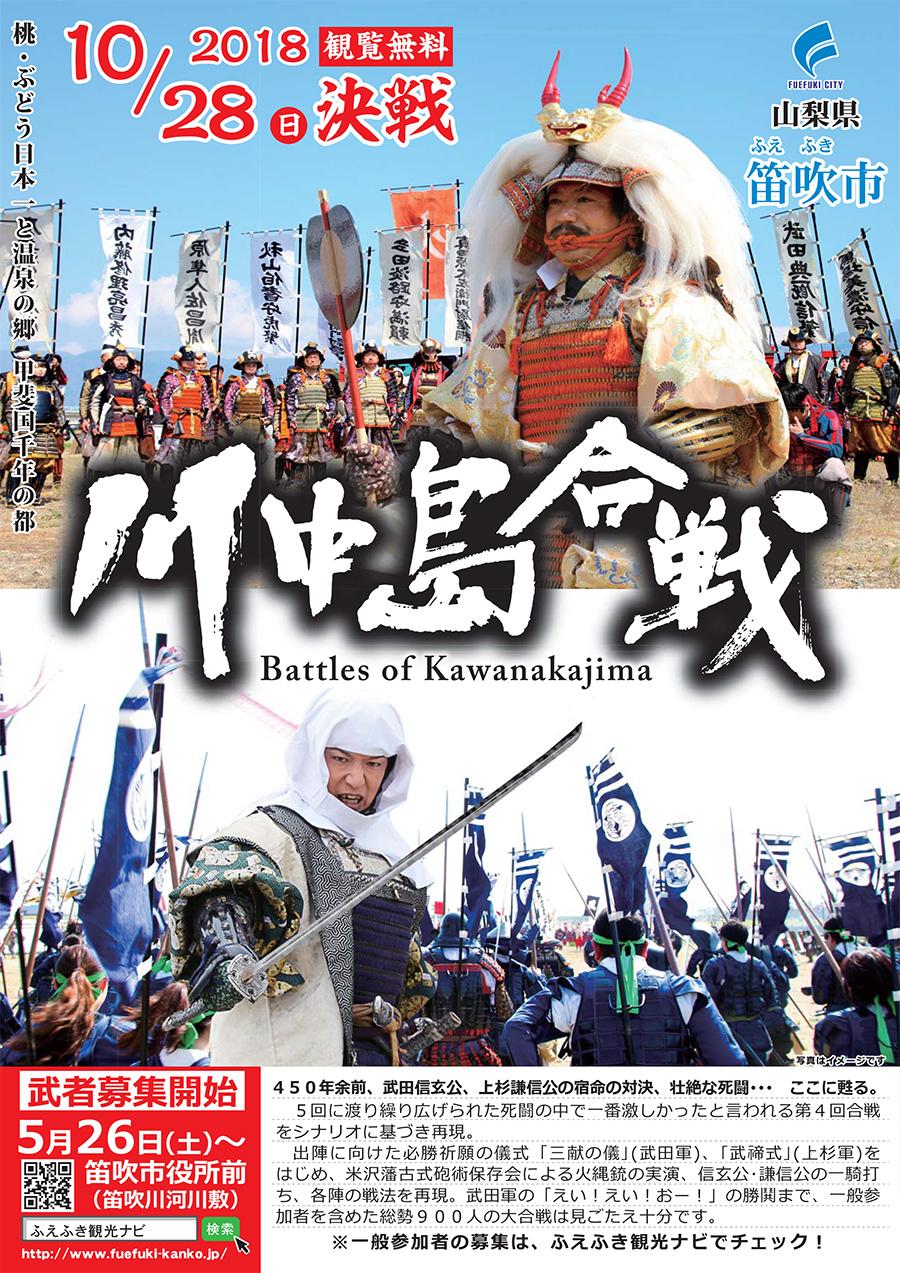 川中島合戦戦国絵巻