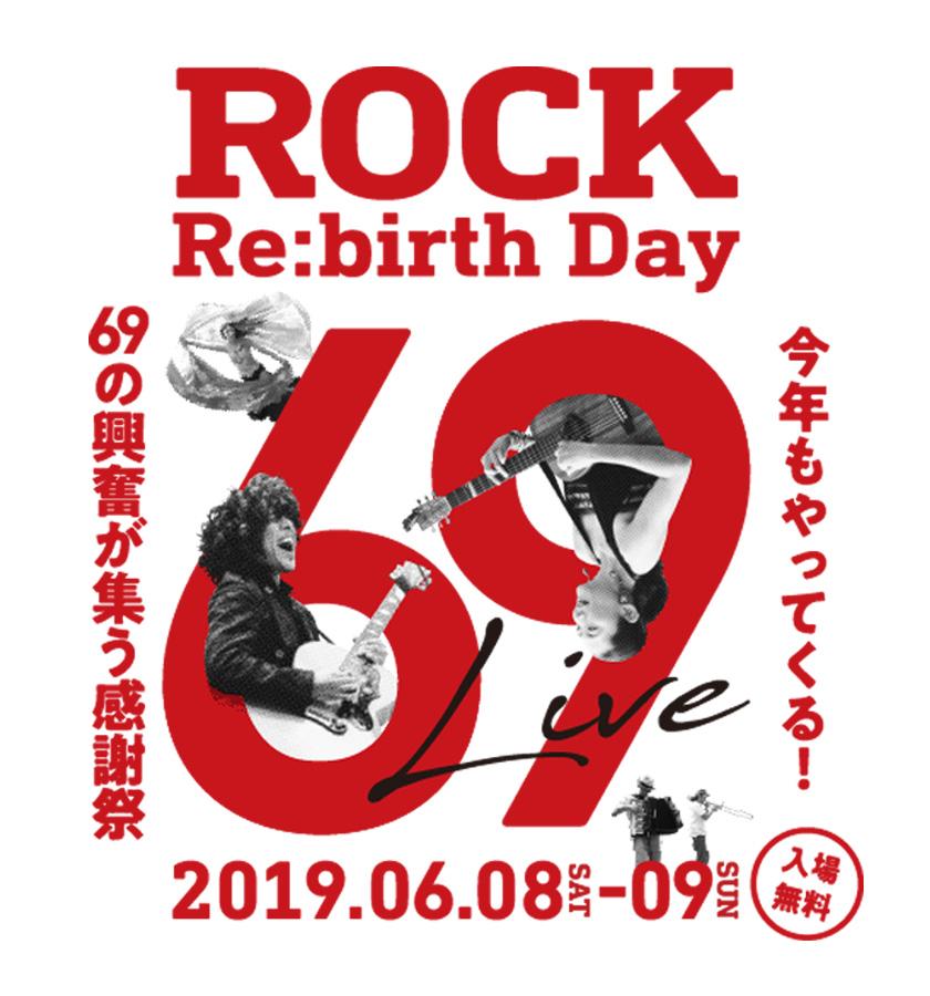 ROCK Re:birth Day 北杜市 イベント 1