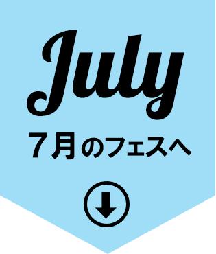 7月のフェスをみる