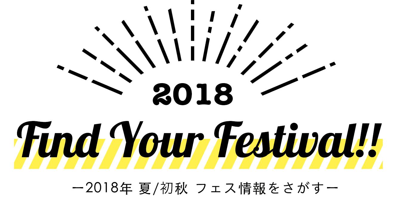 2018年夏初秋 フェス情報をさがす 2018 FIND YOUR FESTIVAL!