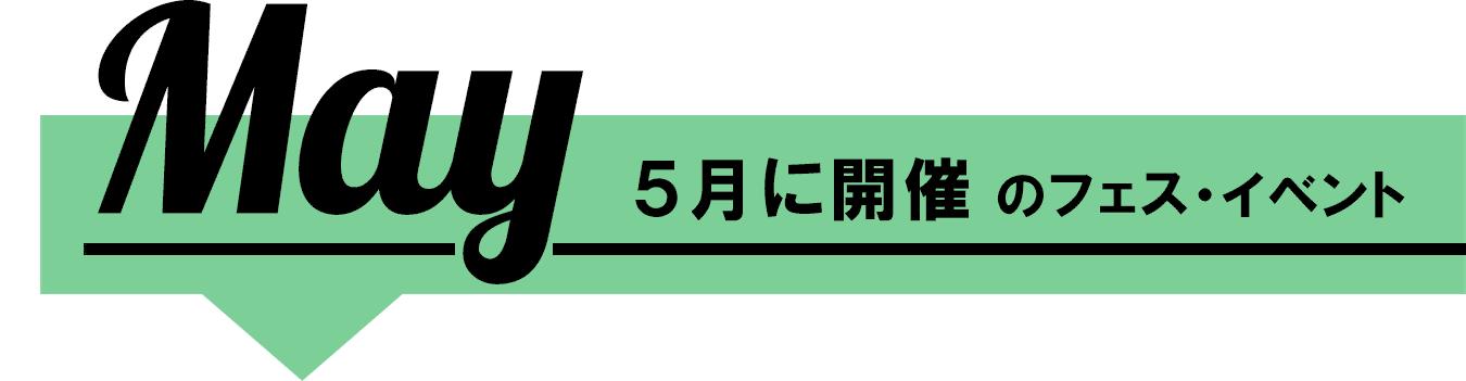 5月に開催されるフェス・イベント