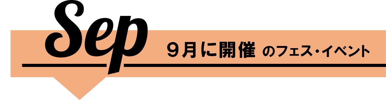 9月に開催されるフェス・イベント