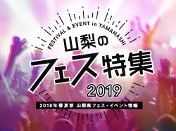 山梨のフェス特集2019 〜フェス・イベント情報 2019年 春夏秋