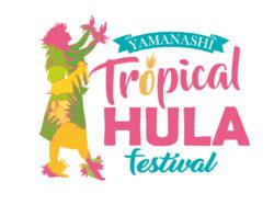 山梨トロピカルフラフェスティバル