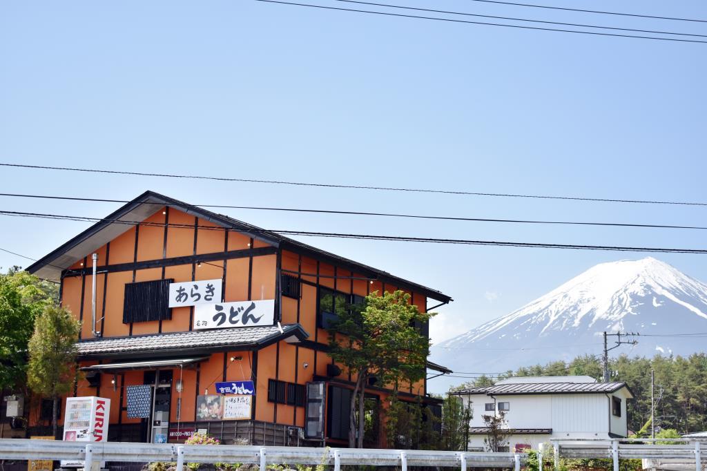 あらきうどん 富士吉田市 そば うどん 5