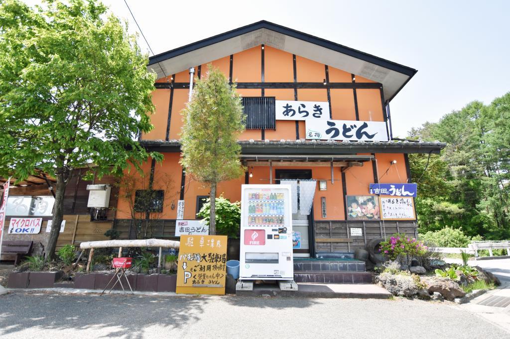 あらきうどん 富士吉田市 そば うどん 4