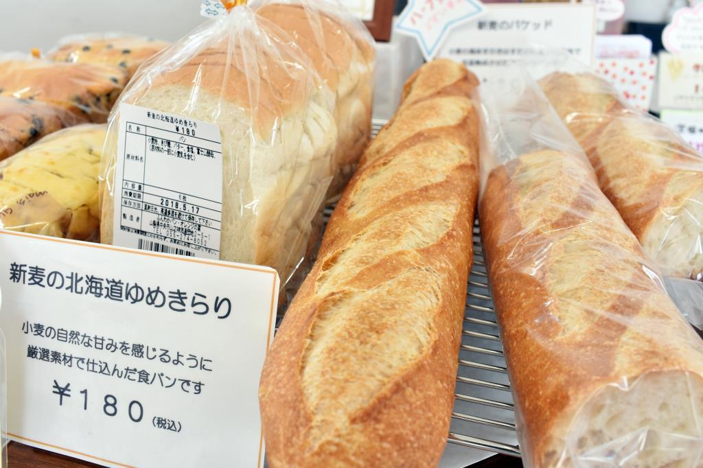 ふんわかパン オレンジの家 パン