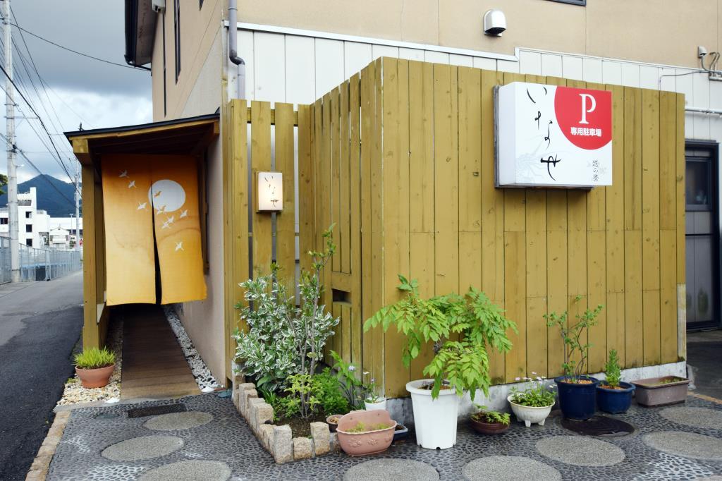 いなせ 富士吉田市 和食 5
