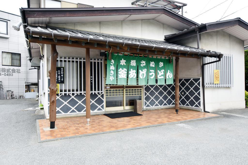 さぬきや 富士吉田市 うどん 5
