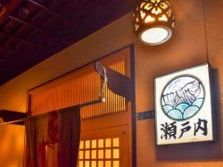 旬味和菜 瀬戸内 富士吉田市 和食 居酒屋 p3-1