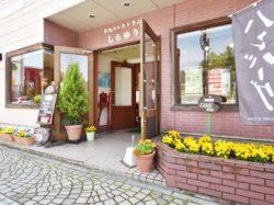 カフェレストラン しらゆり 北杜市 カフェ 喫茶店 5