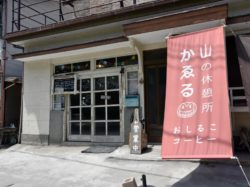 山の休憩所かゑる 丹波山村 カフェ 喫茶店 5